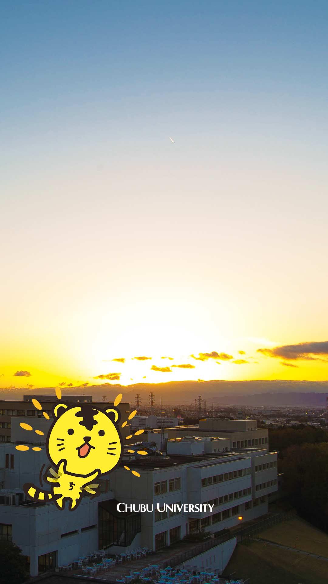 今月の壁紙 夕焼けとちゅとら Monthly Chubu 中部大学